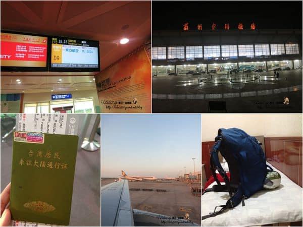 【2014 新疆–北疆尋夢之旅】Day1 蘭州。 終於啟程出發啦!
