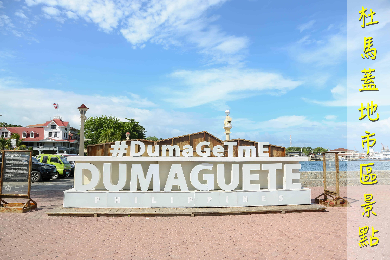 菲律賓、Dumaguete 杜馬蓋地市區四大景點|亞歷山大聖凱瑟琳教堂、Belfry鐘樓、西利曼大學、杜馬蓋地海濱大道