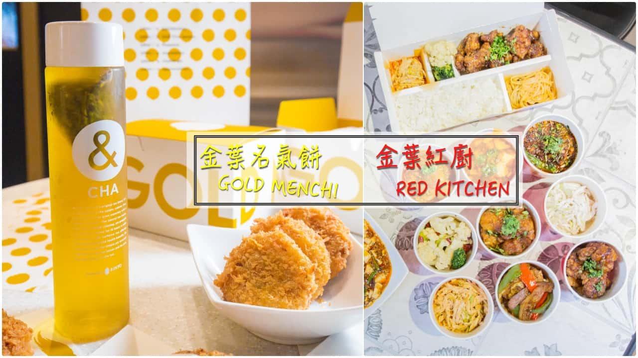微風南山美食|金葉紅廚&金葉名氣餅,和風川菜、道地日式炸肉品,台日混血的美好滋味