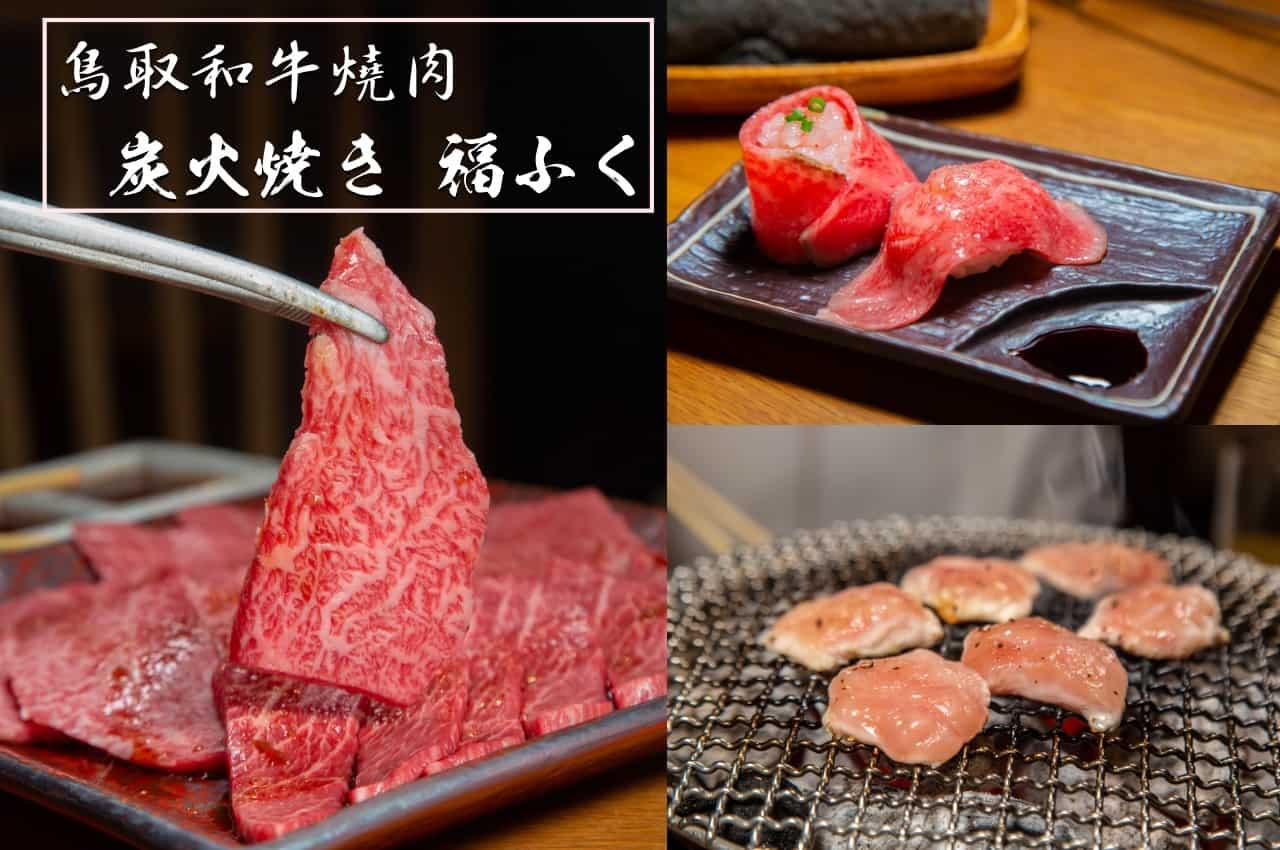 鳥取美食、鳥取和牛燒肉推薦|炭火燒肉福FUKU(福ふく),一次品嚐鳥取和牛的美好風味
