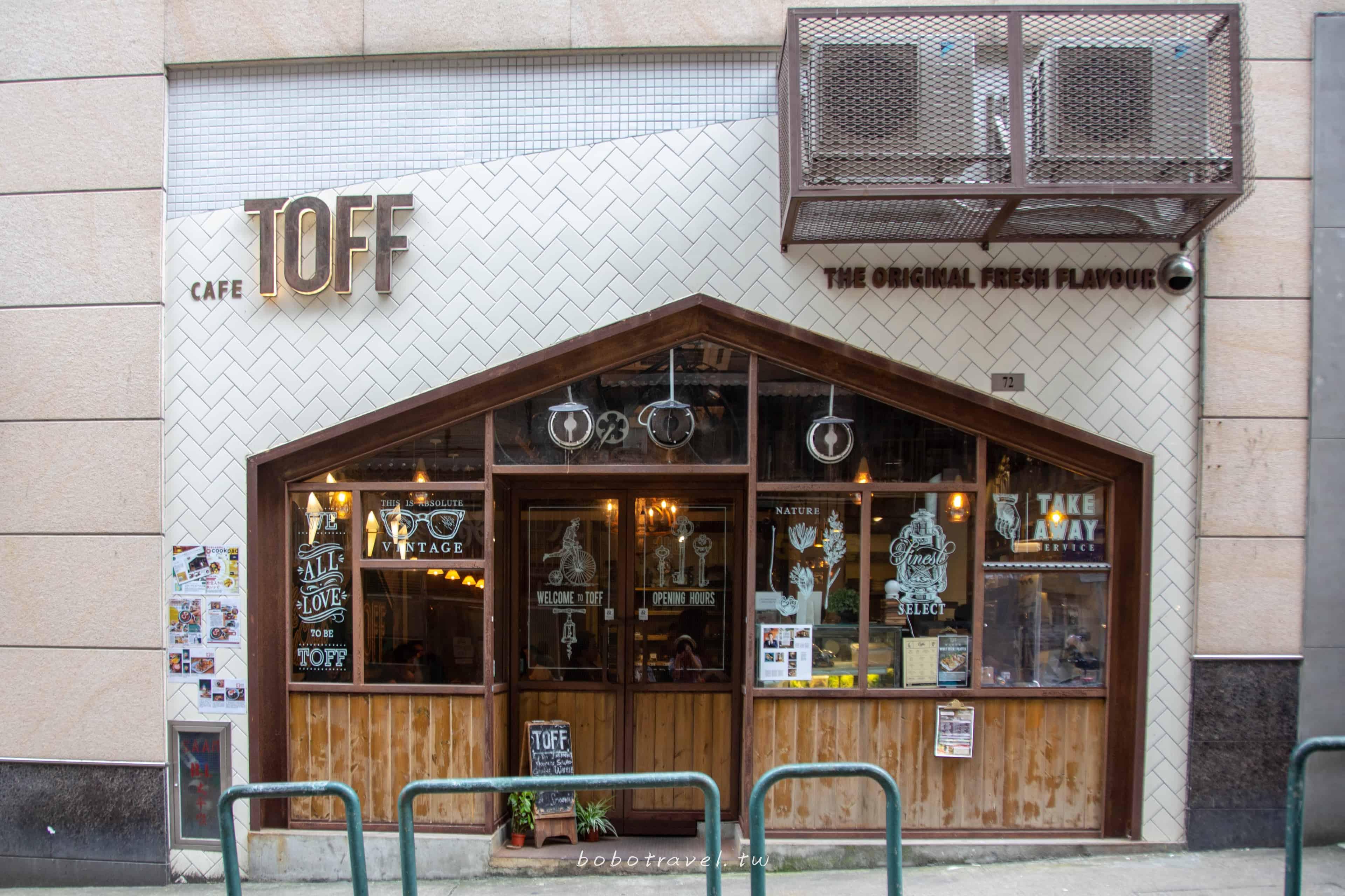 澳門咖啡廳、TOFF CAFE |樽樽湯麵是招牌,適合拍照的北歐風文青咖啡店