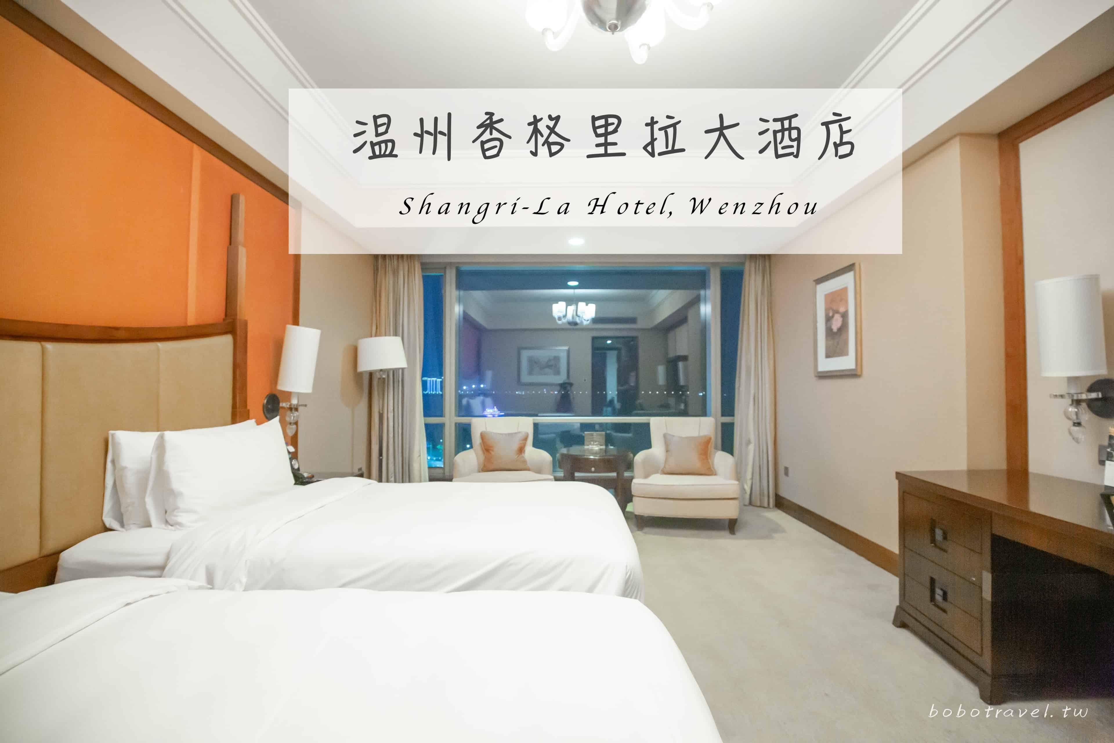 溫州住宿推薦、 溫州香格里拉大酒店|坐擁甌江日夜風光,高C/P值五星級飯店