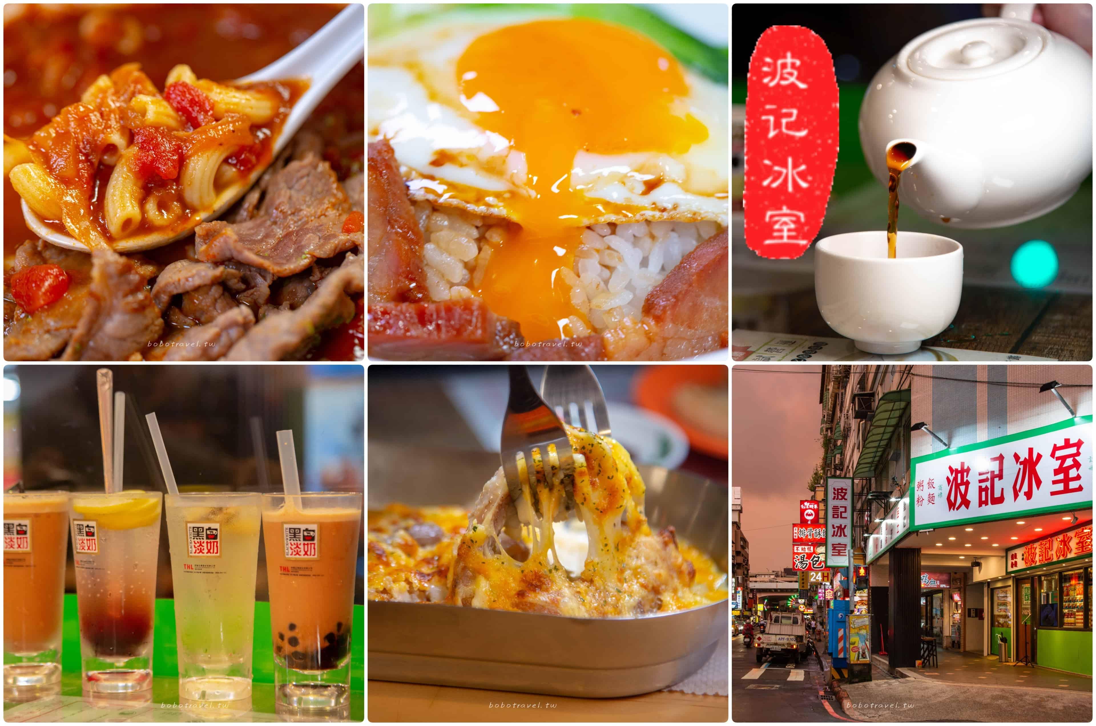 波記冰室、國父紀念館延吉街美食|台北也有香港老靈魂!波記茶餐廳又一力作,經典港式料理重現江湖