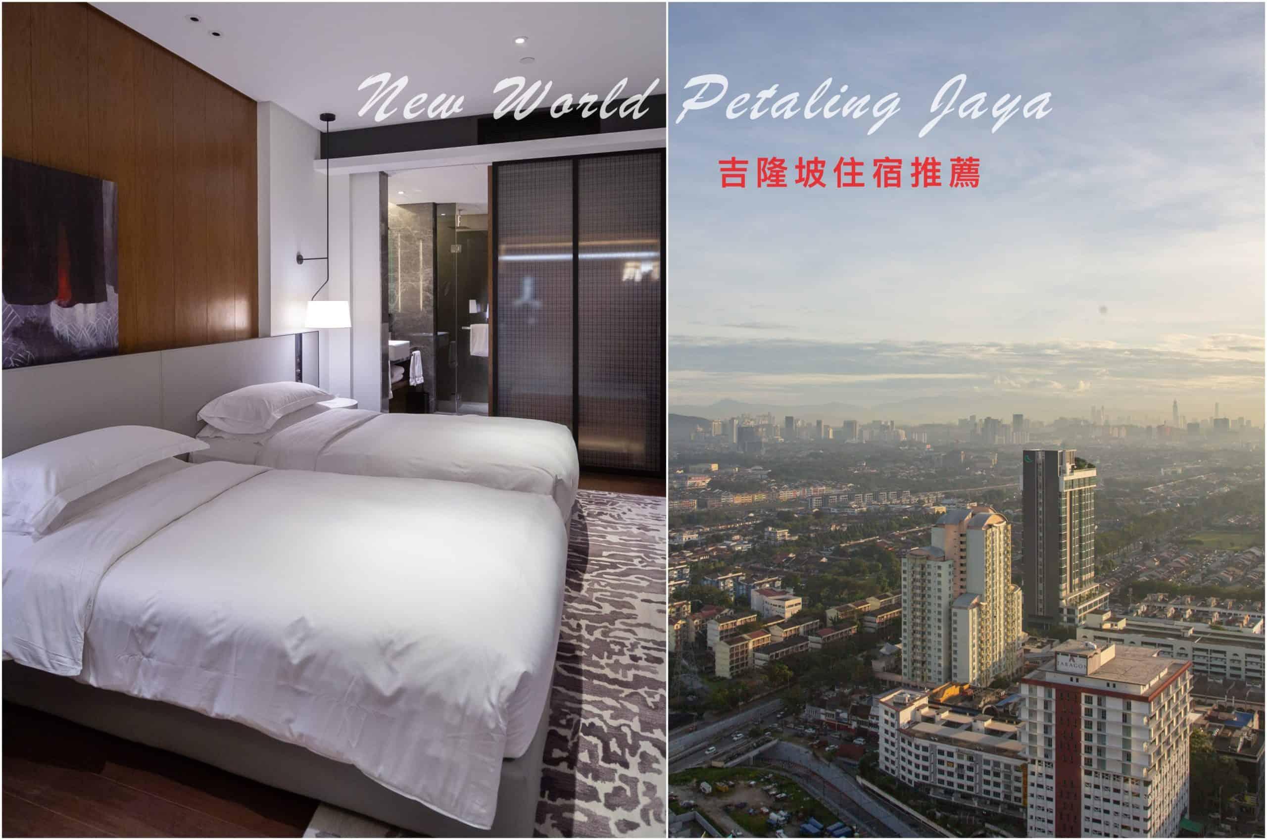 吉隆坡住宿推薦、New World Petaling Jaya 八打靈新世界酒店|頂樓泳池盡攬吉隆坡全景,樓下購物中心超方便