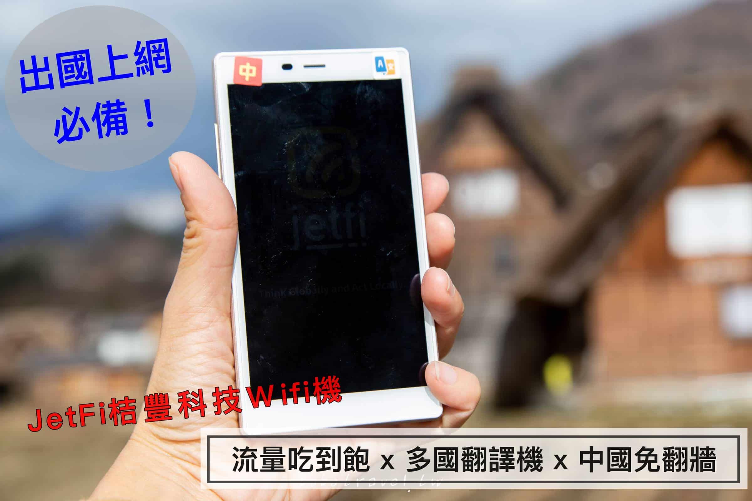 出國上網方案、桔豐科技wifi機優惠連結|中國上網免翻牆、日本韓國吃到飽上網超便宜,還可當23國翻譯機