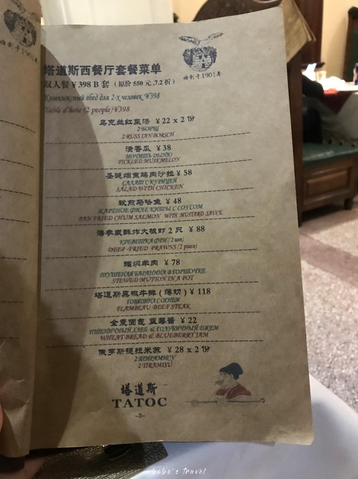 塔道斯西餐廳菜單2