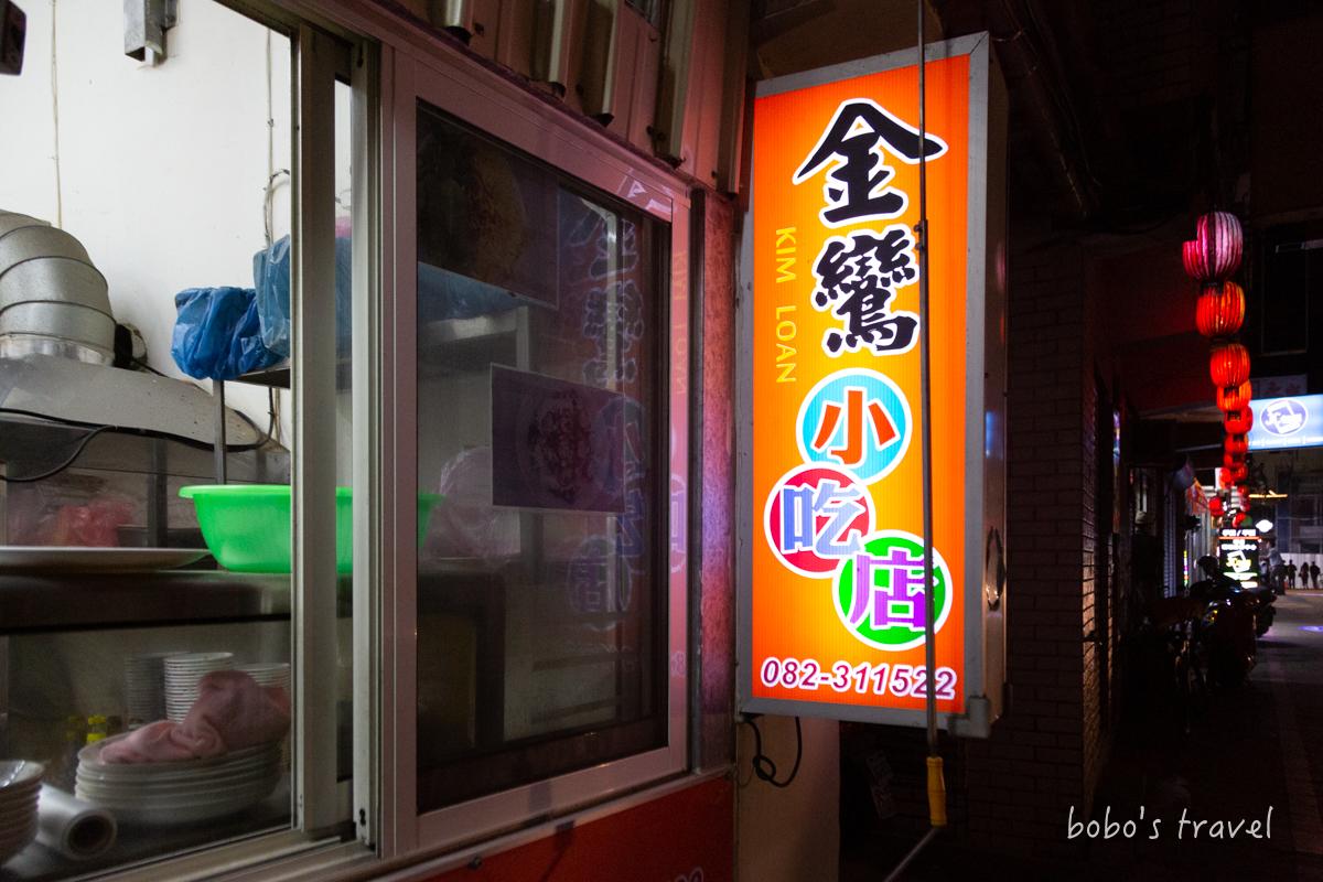 金門金鑾小吃店 21