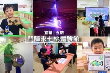 宜蘭新親子景點 | 鬥陣來七桃體驗館 VR AR 全新體驗,室內避暑雨天備案景點
