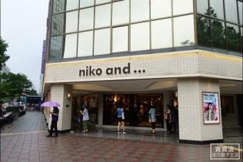 日本生活雜貨風店鋪來了 niko and... 台北店正式開幕,露營野餐用品多了一個選擇,店內還有賣咖啡