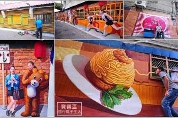 台中沙鹿美仁里彩繪村|重現50年代台灣復古街景、巧遇作者新作品陸續增加中