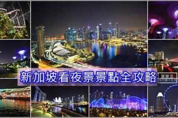 新加坡自由行夜景燈光秀全攻略 | 附上夜景地圖、交通方式,讓你把摩天觀景輪、濱海灣花園、金沙酒店燈光秀、魚尾獅公園、克拉碼頭、濱海灣植物園、雙螺旋橋一次玩完