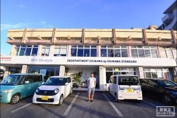 沖繩必逛小店   D&Department居家選貨店,文青們別錯過,連孩子都能逛得很開心