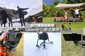 輕便好收納!  旅行露營自拍隨處可夾 Takeway T2鉗式腳架,單眼/手機/GoPro都適用