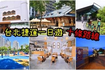 台北捷運一日遊行程規劃,精選十條台北捷運路線 ~ 旅遊景點、美食規劃、野餐郊遊全都包(2020更新版)