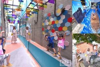 宜蘭景點》頭城老街2.0版,新增大型童趣彩繪牆、鑽進彩虹玻璃步道、吃七彩石花凍冰淇淋
