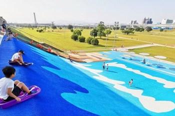 新北市特色公園》7米高瀑布滑草場免費玩,新北大都會公園新設施、周休假日親子景點
