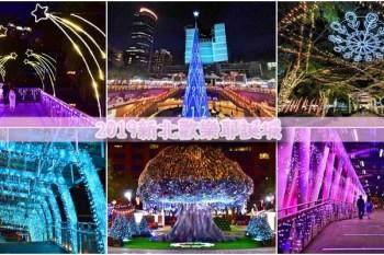 2019新北歡樂耶誕城》新北市聖誕節必逛嘉年華會,最新資訊/地點/交通/演唱會活動節目表