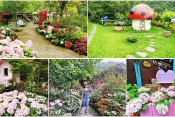 苗栗南庄景觀餐廳》碧絡角花園咖啡. 山中的美麗繡球花花園. 浪漫造景好好拍