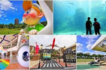 桃園青埔一日遊》10個好玩桃園高鐵週邊景點,帶你去Xpark水族館、華泰outlet、青塘園生態公園、高鐵探索館