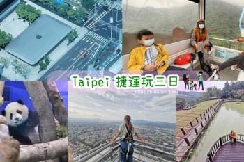 台北捷運親子遊》三日行程這樣玩. 動物園找圓寶. 貓空喝茶看風景. 室內親子樂園DIY