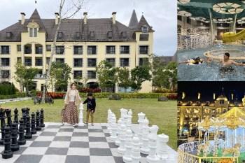 瑞穗一泊二食渡假首選 瑞穗天合國際觀光酒店,城堡旅趣房三代同堂溫泉飯店住一晚