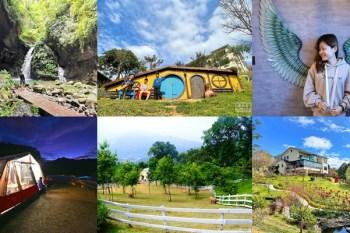 桃園復興鄉一日遊| 走訪9大景點,漫步三民蝙蝠洞、羅浮雙橋、丸山景觀咖啡館、角板山、拉拉山森林遊樂區