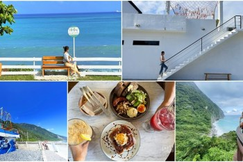 2021花蓮海線景點玩透透 大口吃龍蝦, 盪海洋鞦韆, 住頂級露營車, 海蝕洞探險, 看海喝咖啡