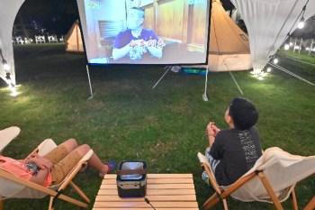 該買投影機嗎? 先看看WONDERMAX AP3 Plus投影機介紹,取代電視、露營戶外劇院的好選擇