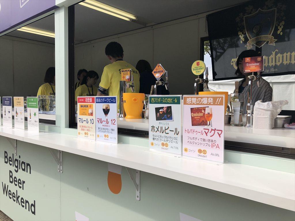 ベルギービールウィークエンド横浜山下公園