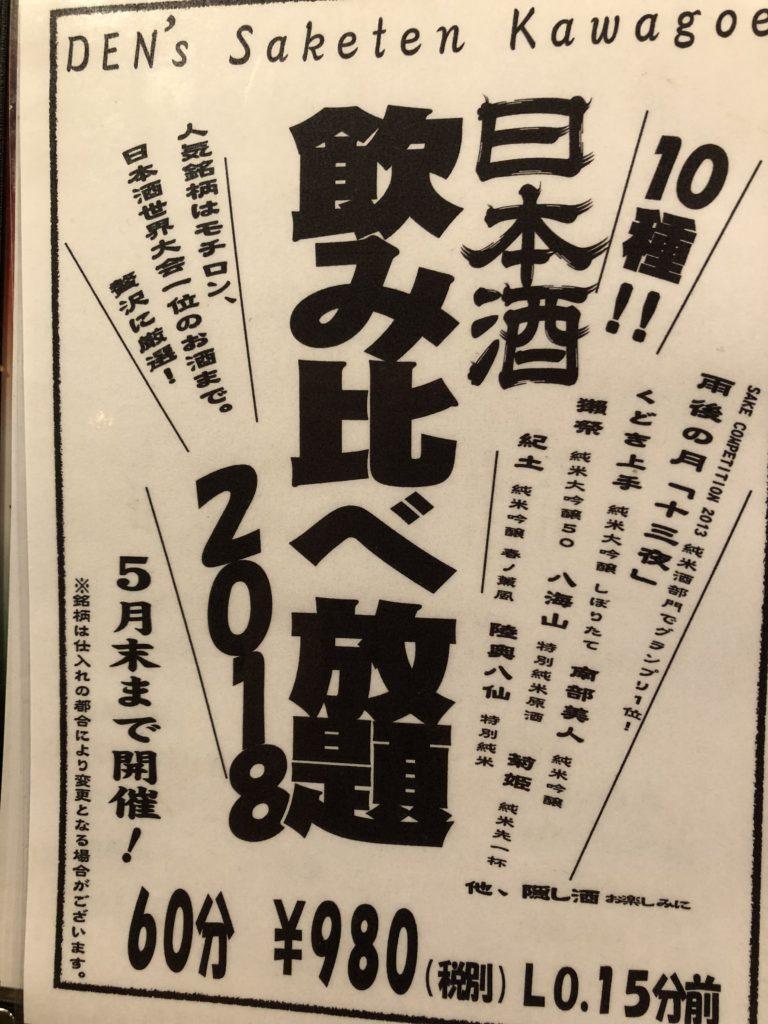 DEN's酒店 川越営業所日本酒のみ比べ