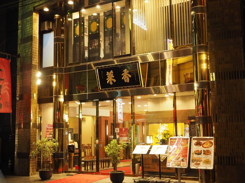 横浜中華街菜香新館