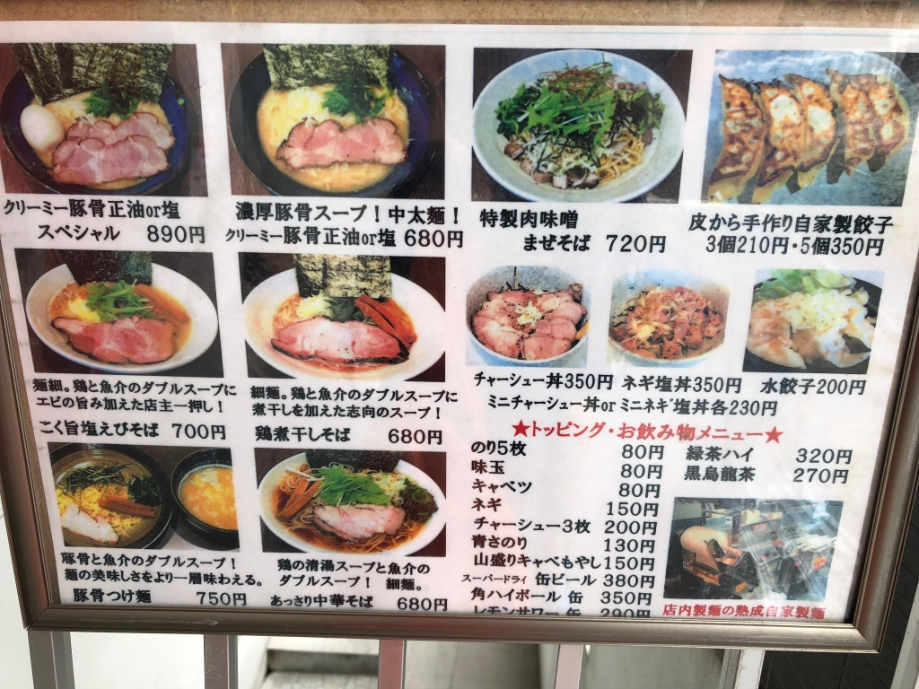 港南台ラーメン麺やかがのメニュー