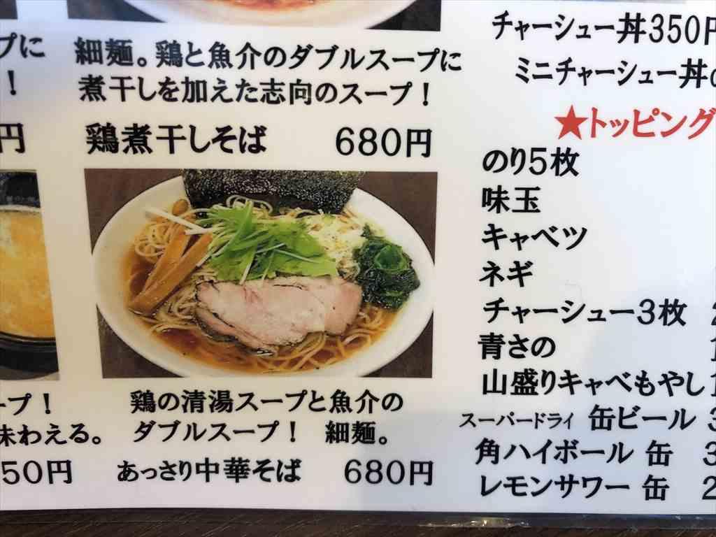 麺やかがのあっさり中華メニュー