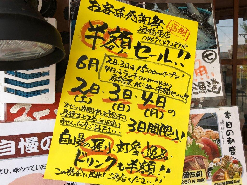 大船寿司居酒屋海福本店半額セール