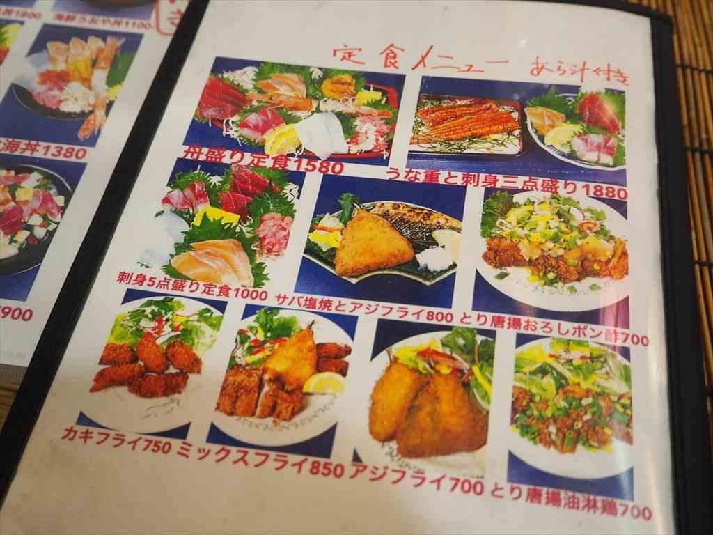 弘明寺海鮮丼居酒屋うおや定食メニュー