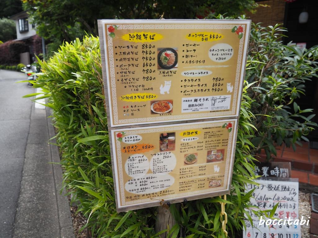 沖縄料理 麺そうれ