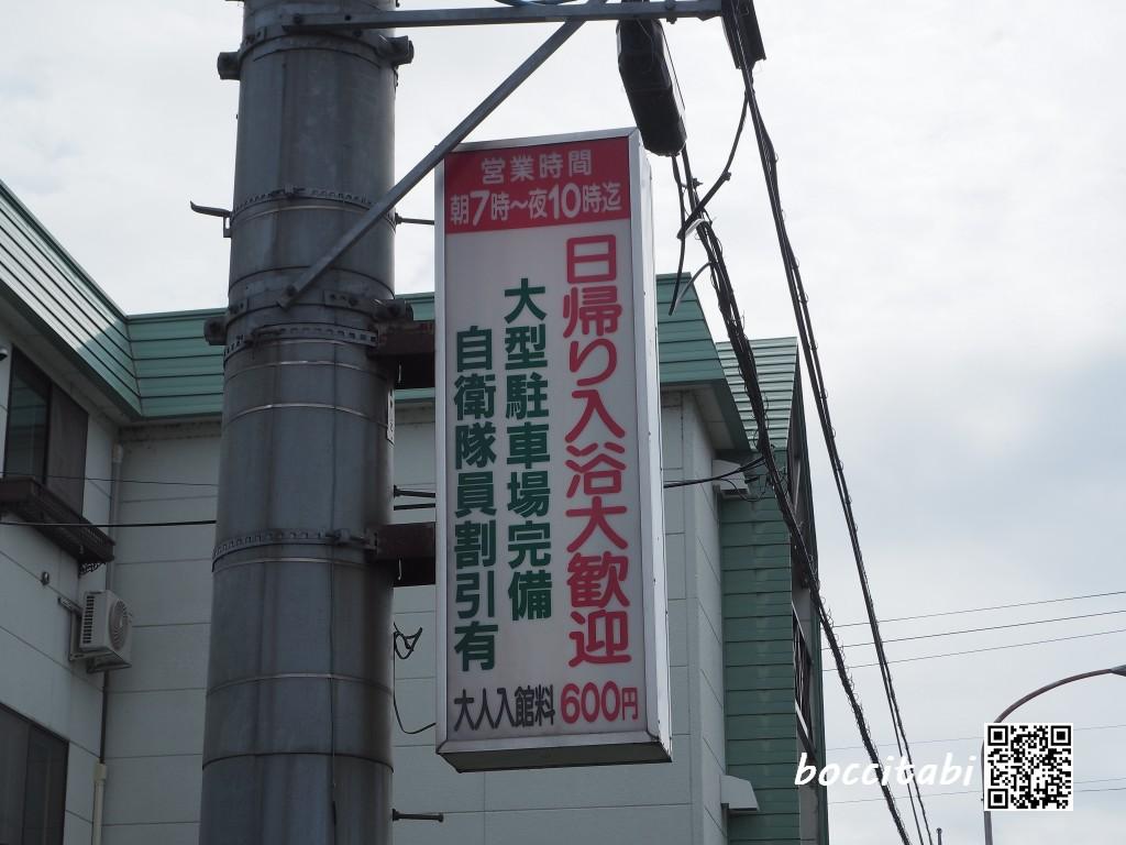 上富良野 フラヌイ温泉