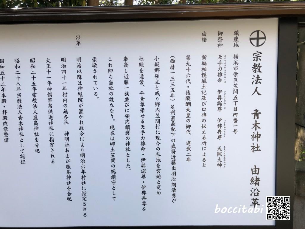 青木神社由緒
