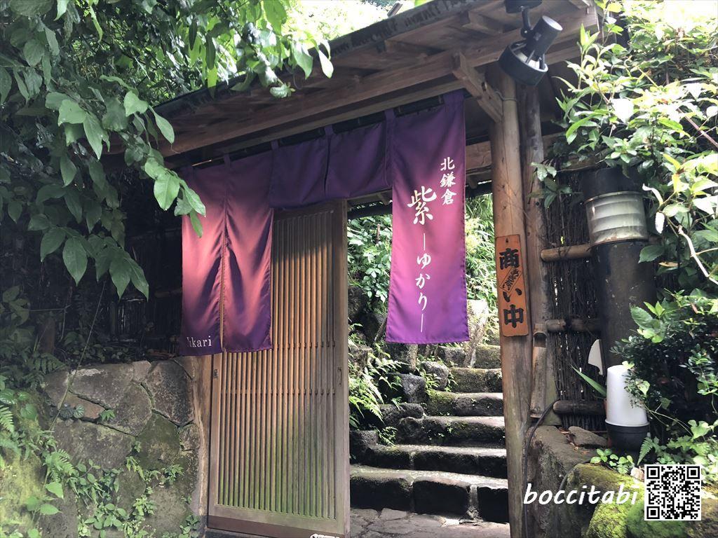北鎌倉紫ゆかり