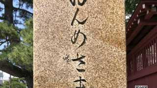 鎌倉おんめさま大巧寺