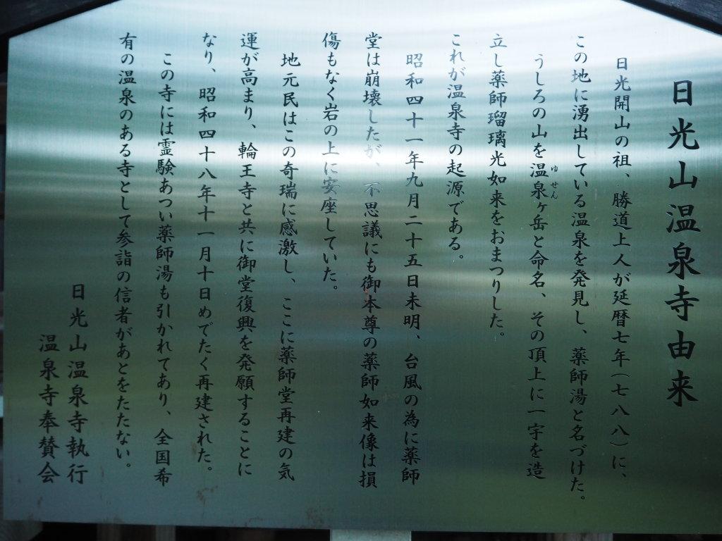 日光湯元温泉温泉寺