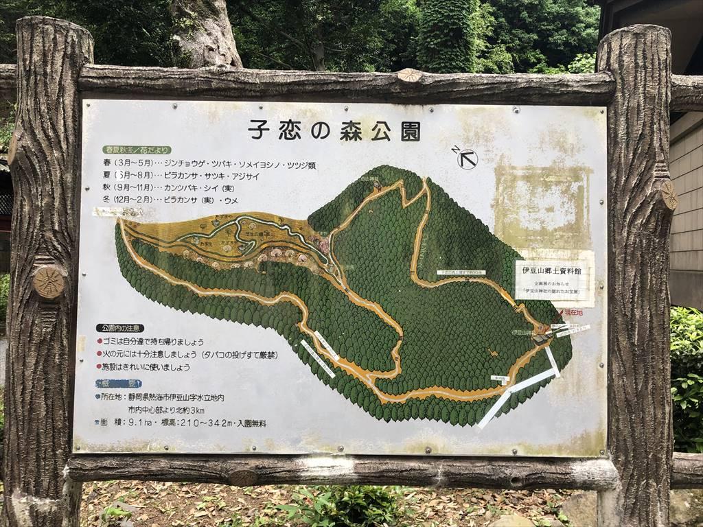伊豆山子恋の森公園