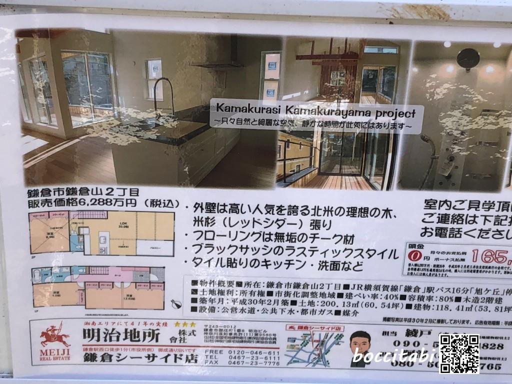 売り出し中の住宅