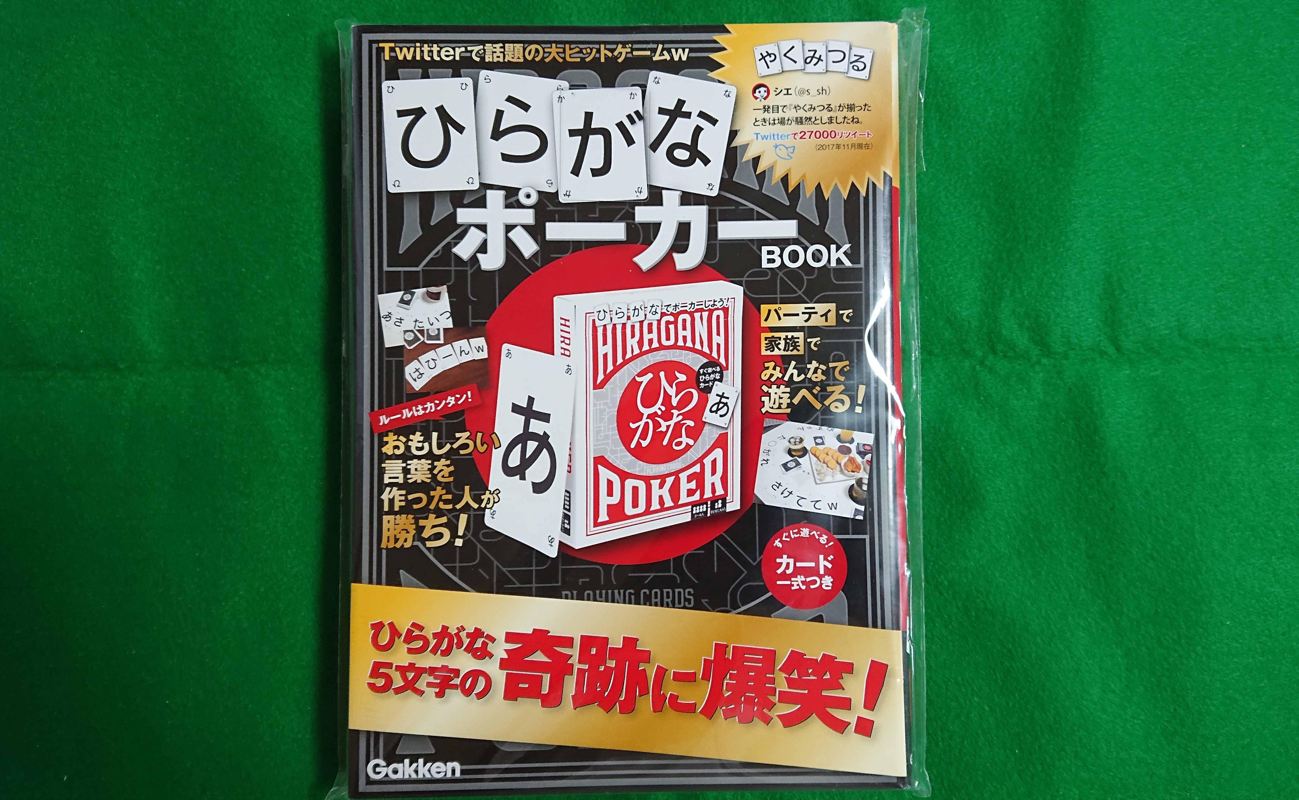 ひらがなポーカー 言葉系カードゲーム 言葉を作れ!!! ルール説明 ボードゲーム紹介