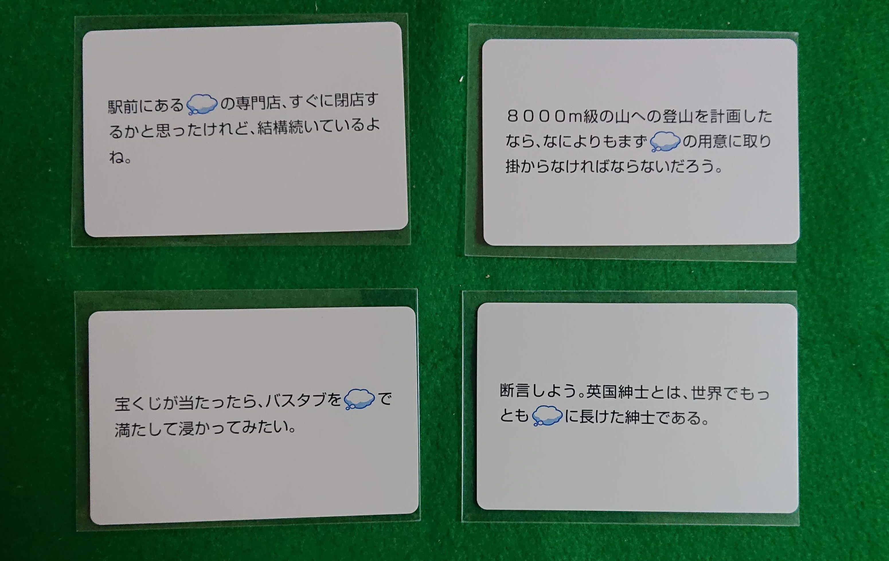 私の世界の見方 大喜利系カードゲーム 相手の感性に合う言葉を探そう! ルール説明 ボードゲーム