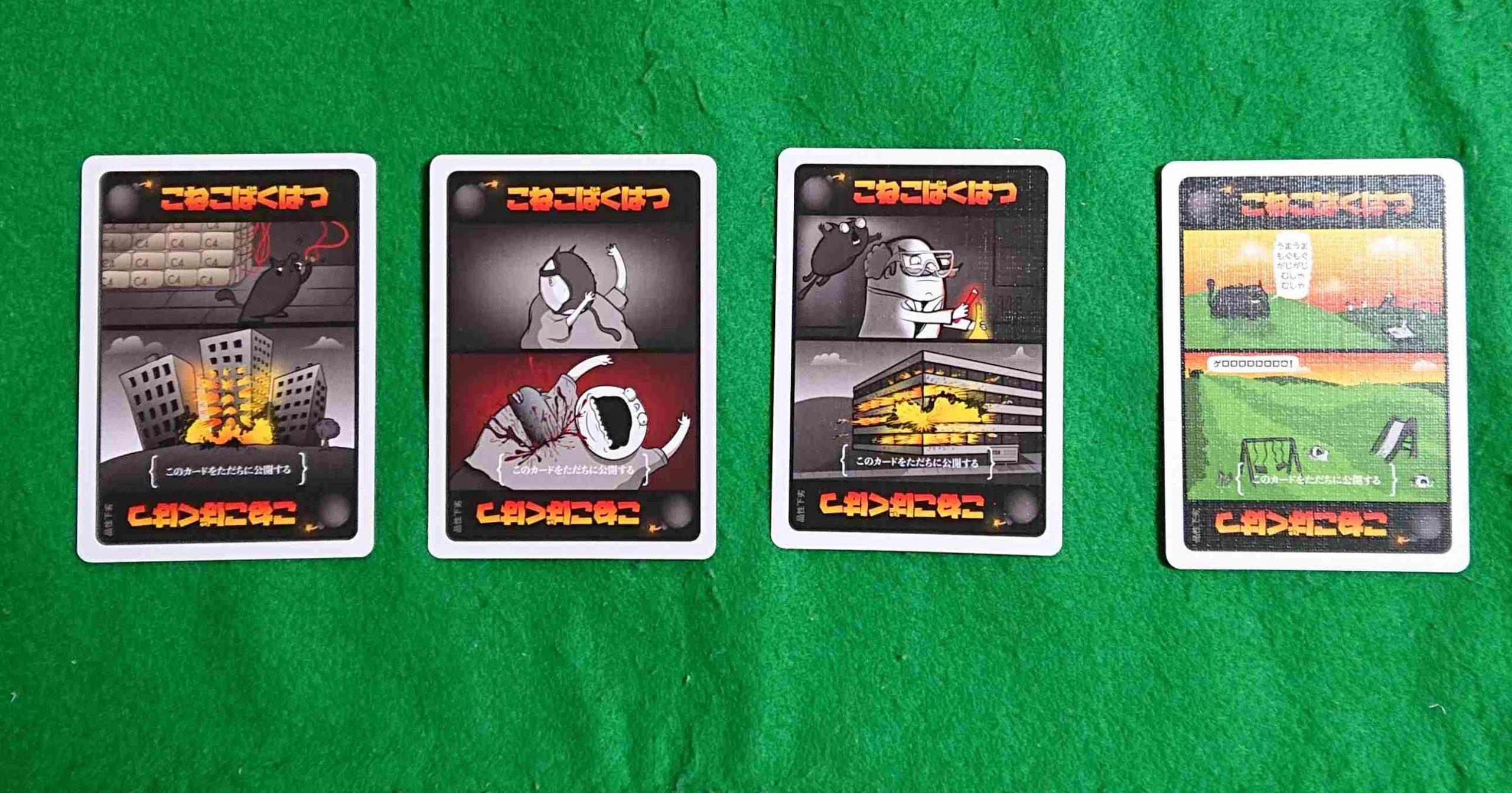 こねこばくはつ品性下劣版 「こねこばくはつ」が18禁のカードゲームになりました! カード紹介 ボードゲーム