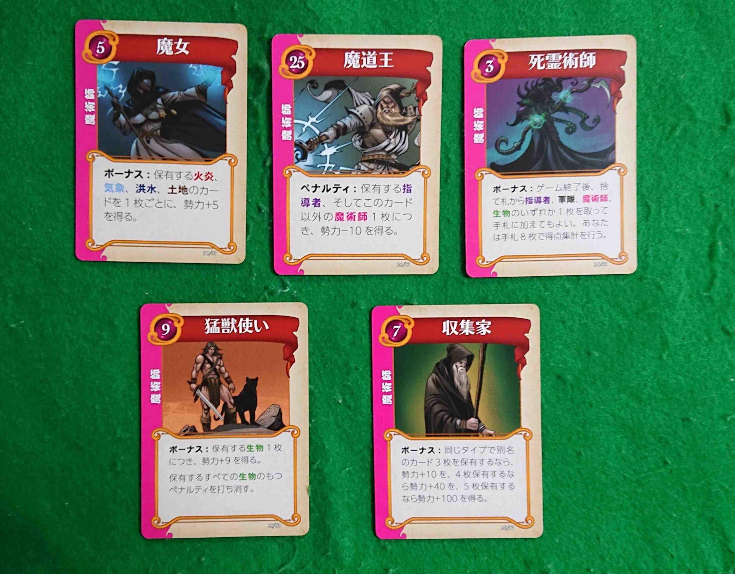 ファンタジーレルムズ ルール&レビュー カードの効果を上手く組み合わせよう! ボードゲーム