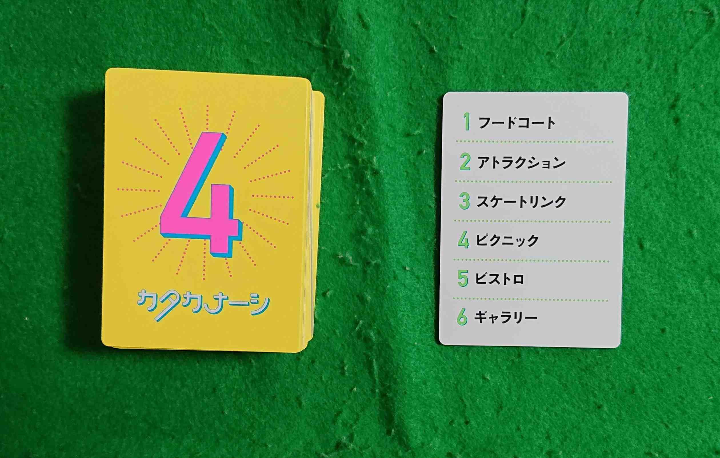 カタカナーシ2 ルール&レビュー カタカナ言葉をカタカナ以外で説明しよう! ボードゲーム