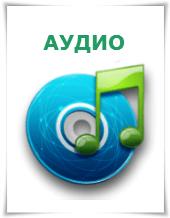 аудио-005