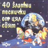 40-zlatni-pesnichki-ot-cyal-svyat--kanev.cd.m.ikona